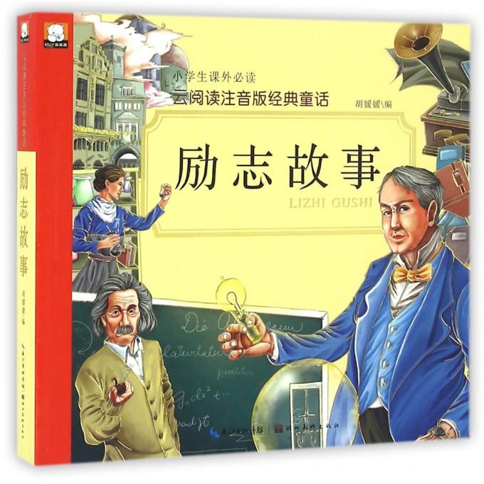 励志故事/云阅读注音版经典童话