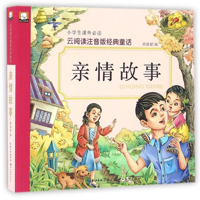 亲情故事/云阅读注音版经典童话