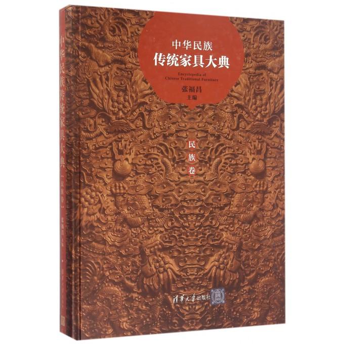 中华民族传统家具大典(民族卷)(精)