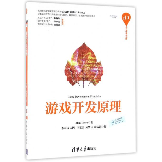 游戏开发原理/清华开发者书库
