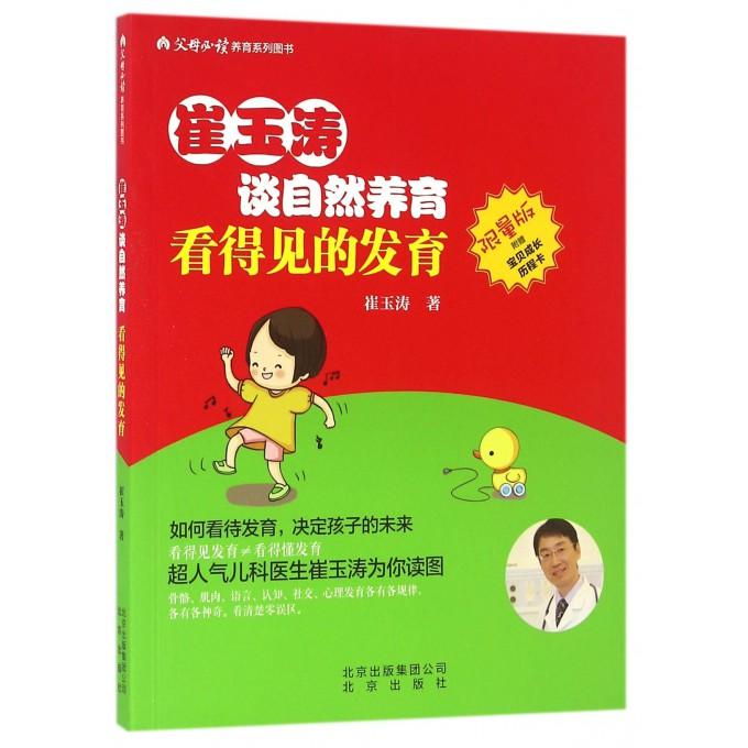 崔玉涛谈自然养育(看得见的发育限量版父母必读养育系列图书)