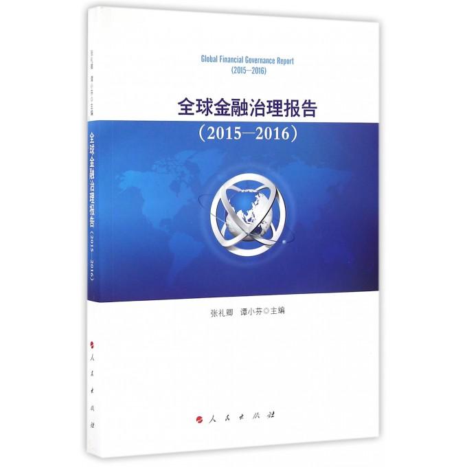 全球金融治理报告(2015-2016)