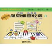 约翰·汤普森简易钢琴教程(彩色大音符版3)