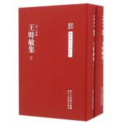 王时敏集(上下)(精)/中国艺术文献丛刊