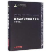 城市设计及英国城市复兴(精)/世界城镇化建设理论与技术译丛