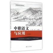 中职语文与应用(卫生类中职院校语文教材用书)