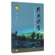 清水润生(第八届海峡论坛清水祖师文化论集)
