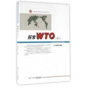 探索WTO(3)/世界贸易组织法律与实务教学研究文丛