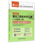2016建设工程技术与计量<土木建筑工程>历年真题及押题模拟试卷(全国造价工程师执业资格考试辅导用书)