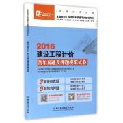 2016建设工程计价历年真题及押题模拟试卷(全国造价工程师执业资格考试辅导用书)