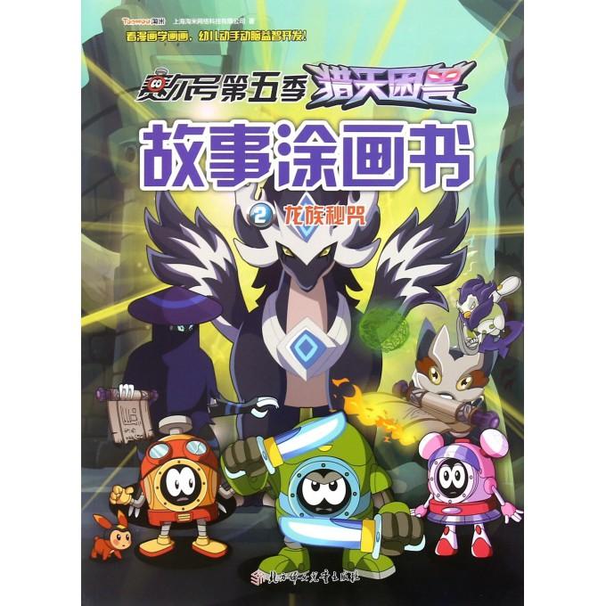 龙族秘咒/赛尔号第五季猎天困兽故事涂画书