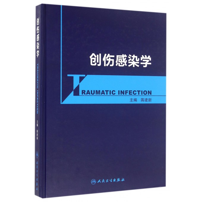 创伤感染学(精)