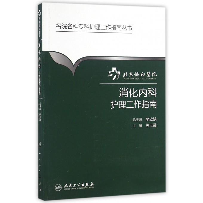 北京协和医院消化内科护理工作指南/名院名科专科护理工作指南丛书
