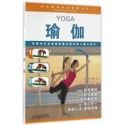 瑜伽/运动健康完全图解系列