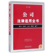 公司法律适用全书(登记证券上市管理破产第6版)