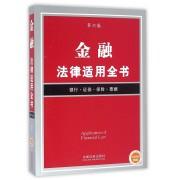 金融法律适用全书(银行证券保险票据第6版)