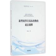 新型商事交易标的物的商法调整/商法研究文丛
