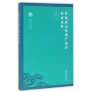 非物质文化遗产保护研究文集/非物质文化遗产保护理论与方法丛书