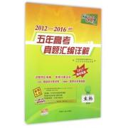 生物(2017高考必备)/2012-2016最新五年高考真题汇编详解