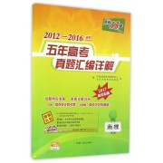 物理(2017高考必备)/2012-2016最新五年高考真题汇编详解