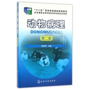 动物病理(第2版十二五职业教育国家规划教材)