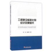 工程建设标准化的经济效果研究