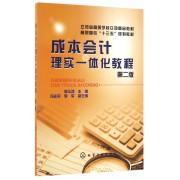 成本会计理实一体化教程(第2版高职高专十三五规划教材)