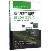 新型航空遥感数据处理技术(精)/新型航空遥感技术丛书
