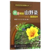 图说棚室山野菜栽培技术/棚室蔬菜栽培图解丛书