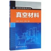 真空材料/真空科学技术丛书