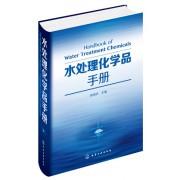 水处理化学品手册(精)