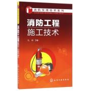 消防工程施工技术/消防实用技术系列