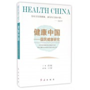 健康中国--国民健康研究