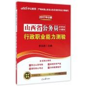 行政职业能力测验(2017中公版山西省公务员录用考试专用教材)