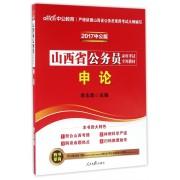 申论(2017中公版山西省公务员录用考试专用教材)