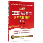 申论历年真题精解(2017中公版山西省公务员录用考试专用教材)