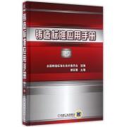 铸造标准应用手册(中)(精)
