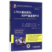 LTE小基站优化--3GPP演进到R13/国际信息工程先进技术译丛