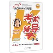 语文(第17次修订)/2017小学生挑战重点中学考前辅导