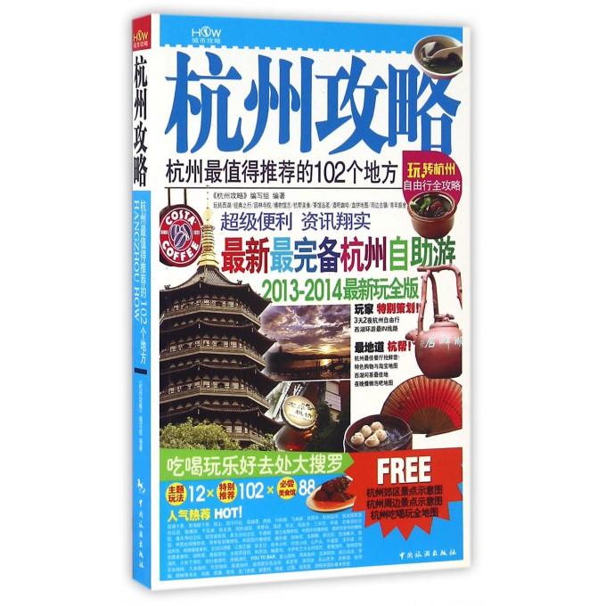 杭州攻略(2013-2014最新玩全版)