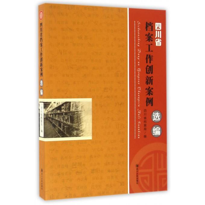 四川省档案工作创新案例选编