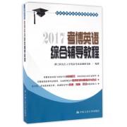 2017考博英语综合辅导教程(全国多所博士招生院校指定用书)