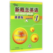 新概念英语课课练(1英语初阶)