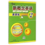 新概念英语课课练(2实践与进步)