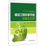 建设工程环保节能法规及应用