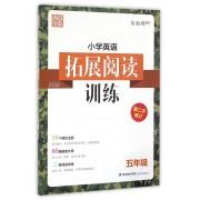 小学英语拓展阅读训练(5年级第2次修订)