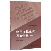 中国文化企业发展报告(2015)/文化发展智库报告系列