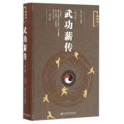 武功薪传(修订版述而作)(精)
