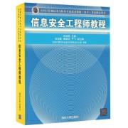 信息安全工程师教程(全国计算机技术与软件专业技术资格水平考试指定用书)
