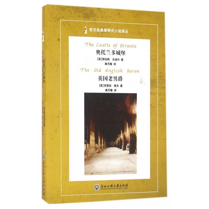奥托兰多城堡英国老男爵/西方经典哥特式小说译丛